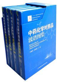 (精)中药化学对照品波谱图集(共四册)