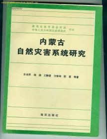 内蒙古自然灾害系统研究(馆藏8.5品、16开插图本194页)