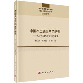 中国本土领导角色研究--基于互动及社会化的视角