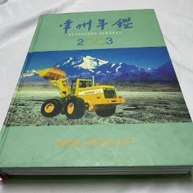 常州年鉴2003