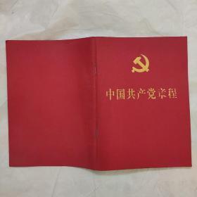 中国共产党章程 2012年 十八大 64开