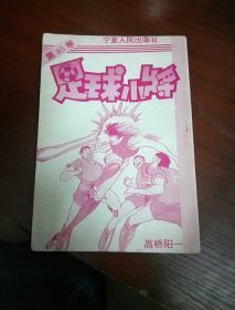足球小将(宁夏版第45卷)无书衣请看图
