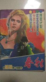 春秋1987总50.51期