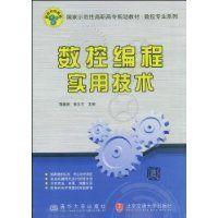 数控编程实用技术 马雪峰,尹存涛  北京师范大学出版社