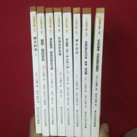 一行禅师文集1-8册全