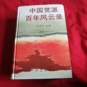 中国党派百年风云录