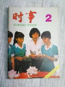 《时事》2(时事报告)中学生版 1996-1997年度