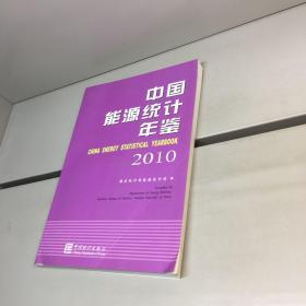 中国能源统计年鉴2010 (附光盘)【一版一印 9品-95品+++ 正版现货 自然旧 多图拍摄 看图下单】