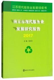 南京市现代服务业发展研究报告 . 2017