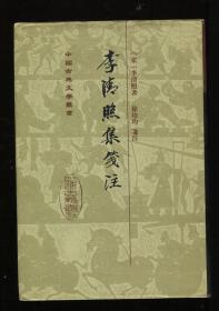 李清照集笺注(精装2002年一版一印)