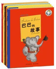 大象巴巴系列全5册 巴巴的故事 等