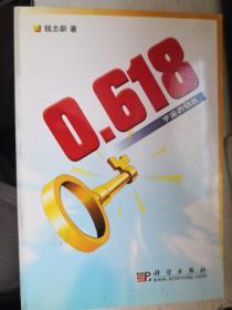 0.618:宇宙的钥匙