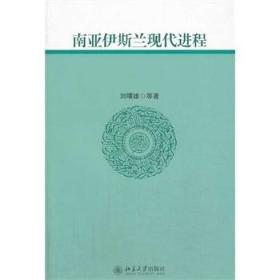 南亚伊斯兰现代进程 刘曙雄 9787301217634