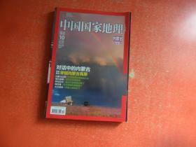 中国国家地理2012年10月总第624期 内蒙古专辑 含地图