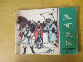 东周列国故事《重耳复国》