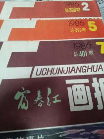 富春江画报(1986年)2,5,7共3本