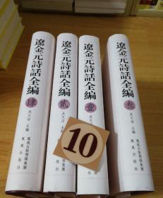 辽金元诗话全编(全四册)
