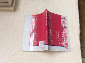陈惠祯妇科肿瘤手术精选:手术方法与技巧