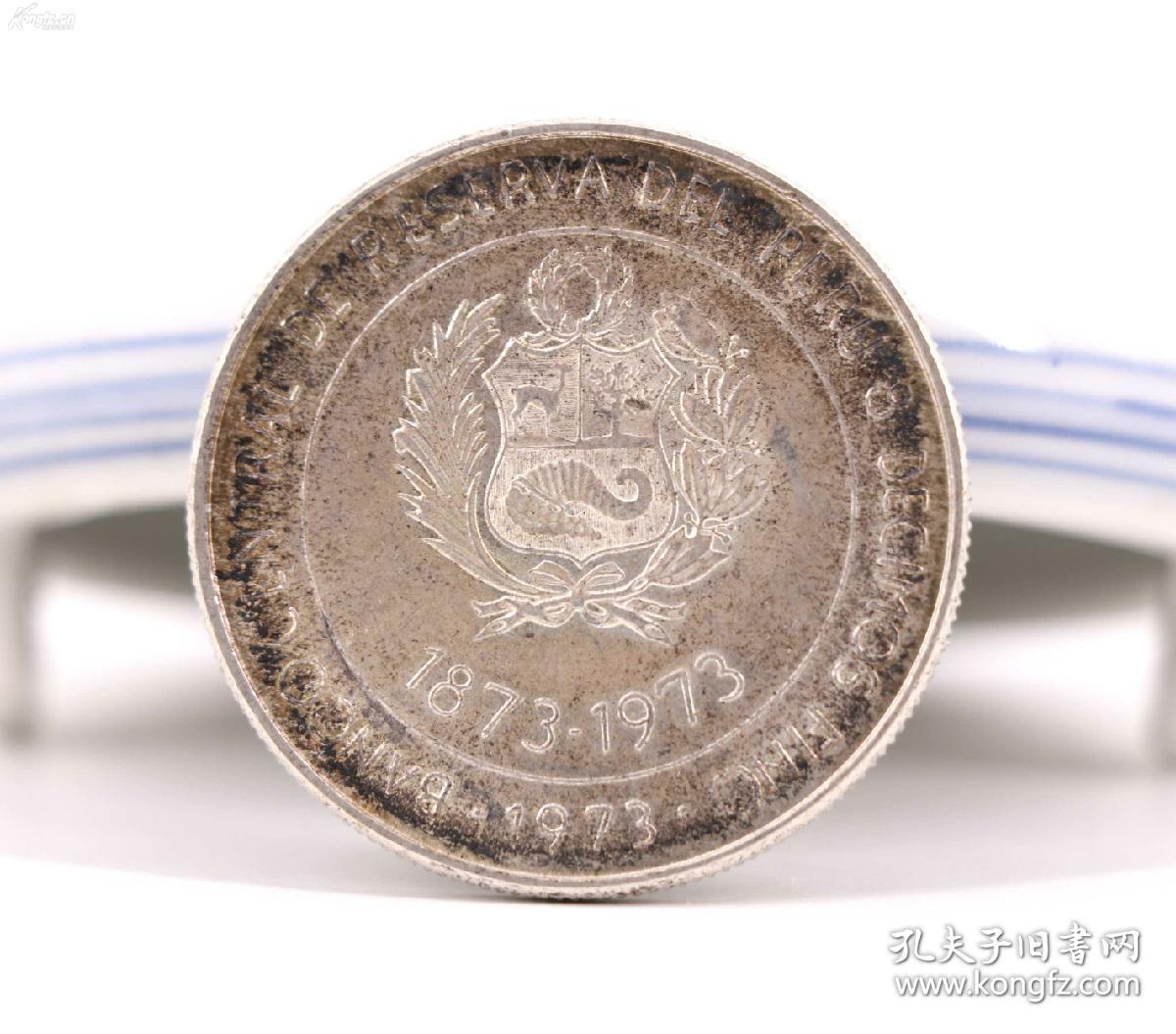 保真 《1873——1973年秘鲁纯银币一枚》面值100 银币尺寸直径3.5X0.2CM 重22克