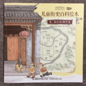 中国国家博物馆 爱藏版 儿童历史百科绘本 家,我们从哪里来
