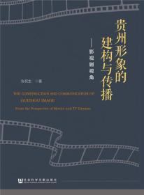 贵州形象的建构与传播--影视剧视角