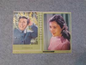 80年代 电影杂志 印刷打样稿 影星陈冲