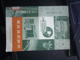 液压技术知识(新技术普及丛书)