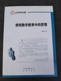 感悟数学教育中的哲理(正版新书)