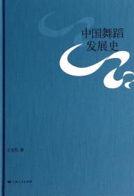 中国舞蹈发展史  王克芬