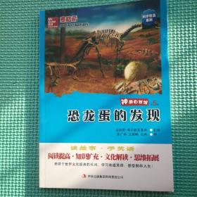 麦格希中英双语阅读文库·科学普及系列:恐龙江蛋的发现