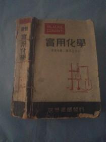 勃康实用化学 (中华民国三十六年二月新十版)