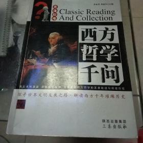 慧海拾珠丛书:西方哲学千问