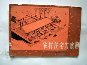 农村住宅方案图