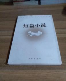 济南市五十年文学作品选