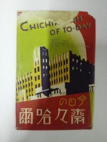 伪满洲国齐齐哈尔城市建筑风光明信片一套16枚带封套全新品相