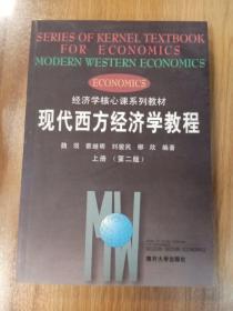 现代西方经济学教程上册(第2版)