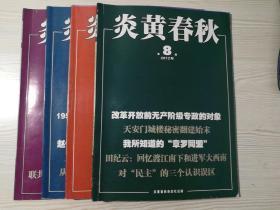 炎黄春秋2012年第8.9.10.11期合售