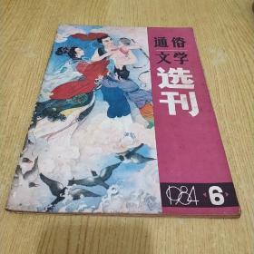 通俗文学选刊1984.6