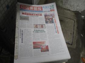 中国集邮报1992---2010(大全套)