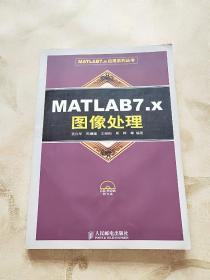 MATLAB 7.x 图像处理