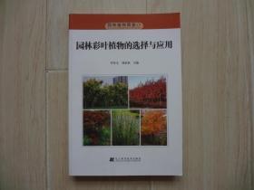 园林植物图鉴5:园林彩叶植物的选择与应用 (书后皮有一硬折)