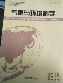 气象与环境科学 2018年4期
