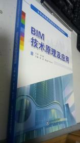BIM技术理论及应用 山东科学技术出版社   19年新书