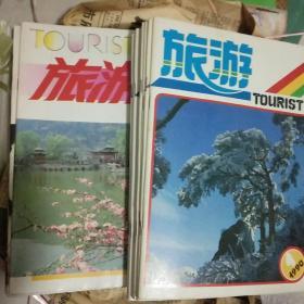 旅游【1990年全12期+1991年全12期合售】