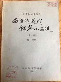 西方近现代钢琴小品选第一册油印本