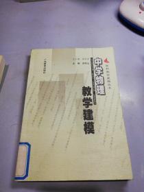 中学物理教学建模--学科教学建模丛书