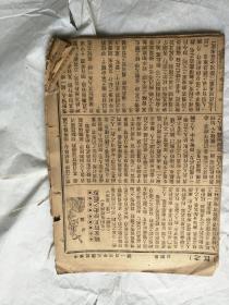 民国三年 之江日报16份合(订)售