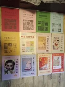 中国期刊收藏(毛边本)(1-13期全套)(主编签名本)仅印200套.