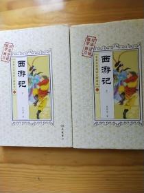 西游记(古典文学阅读无障碍本)(上下)2册全