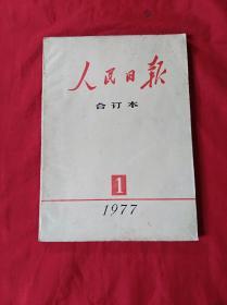 1977年1月(人民日报)缩印合订本(16开)